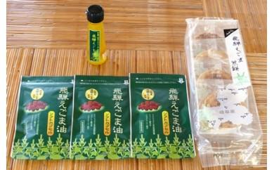 【0030-0056】飛騨えごま油ソフトカプセル・飛騨えごま油(びん詰め)・飛騨えごま煎餅