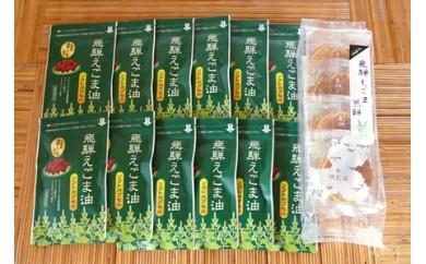 【0080-0051】飛騨えごま油ソフトカプセル・飛騨えごま煎餅