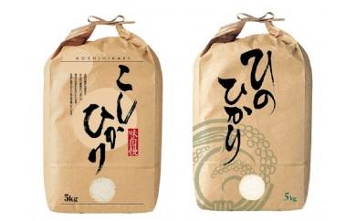 107 長崎県産米「こしひかり」「ひのひかり」