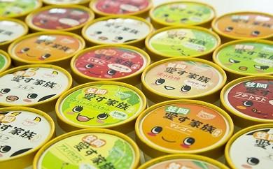 【B-20】笠岡ジェラート工房ハッピーのカップアイス(愛す家族)15個セット