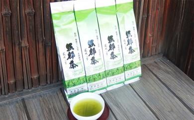 [№5809-0381]岡部茶 普段使いの深蒸し茶 「200g4本セット」