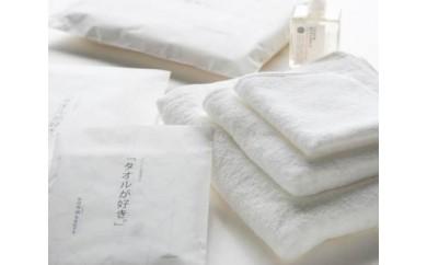 【A-502】今治生まれの白いタオル(フェイスタオル)  0.5P