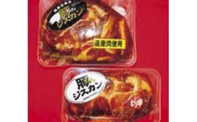 E-2 豚ジスカン食べ比べセット