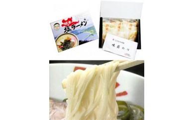 【A-15】伯方の塩ラーメン(3食入)(さんわ 伯方町)  0.5P