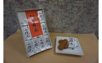 【A-43】 一位木(12個入り ムロヤ菓舗)  0.5P