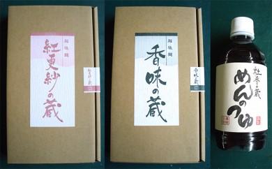 [№5882-0008]杜季の蔵セット(紅更紗の蔵、香味の蔵、つゆ)
