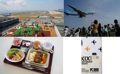 KIX体験プラン エコノミークラスプラン(ペア)