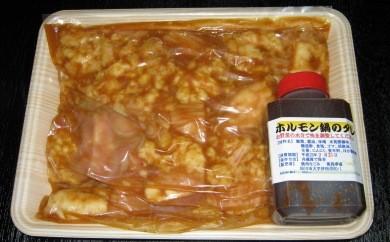 AT06 着日指定可 ホルモン鍋用味付牛ホルモンセット(3人前程度)【50pt】