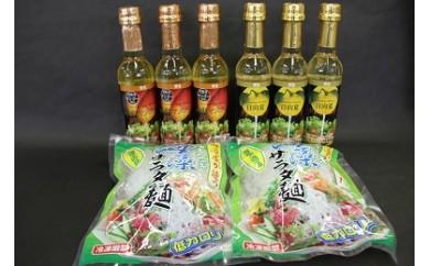 A82 爽マンゴー&日向夏ドレッシングセット【海藻サラダ麺おまけ付き】