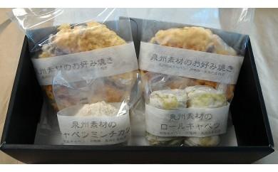 A039 泉州佐野の惣菜ア・ラ・モード