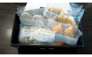 B099 泉州佐野の惣菜ア・ラ・モードSP