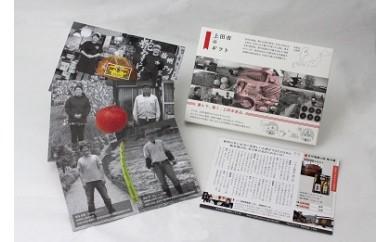 014-005上田市産品のカタログギフト