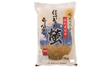 016-007「特別栽培コシヒカリ」10kg