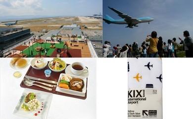 KIX体験プラン ビジネスクラスプラン(ペア)