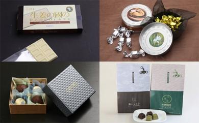 [№5725-0016]ジンジャーショコラ・チョコレート・沢渡緑茶・天日塩ショコラ・トリュフ(4粒)セット