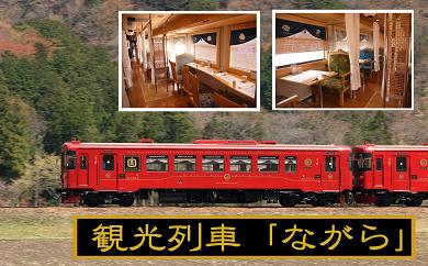 50S03 観光列車「ながら」ランチプラン 予約券(乗車券)(ペア)