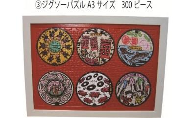 014-003上田マンホール絵ジグゾーパズルA3  300ピース