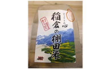 016-002信州上田「稲倉の棚田米」7kg (天日干しコシヒカリ 白米)