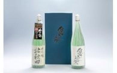 90P4001 北鹿純米吟醸「魯山人会」と大吟醸「北秋田」セット【90P】