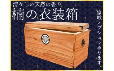34-04 楠の衣装箱(家文オプションあり)
