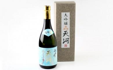[№5787-0077]天河(てんかわ)大吟醸 720ml 1本
