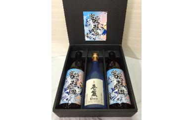 BB37 宮崎かつお船団・平蔵原酒3本セット