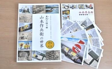 AQ01 世界記憶遺産「山本作兵衛コレクション」セット【30pt】