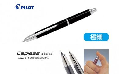 [№5809-0408]パイロット 万年筆 キャップレス デシモ ブラック EF(エクストラファイン) 極細