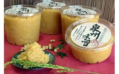 D-044【米味噌・無添加】泉州味噌 懐かしいおばあちゃんの味3.5㎏