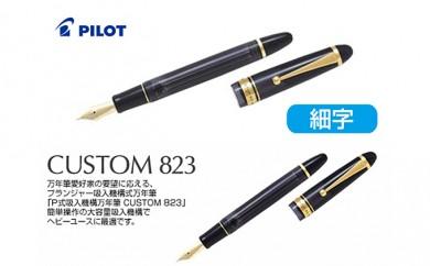 [№5809-0437]パイロット 万年筆 カスタム823 ブラック F(ファイン) 細字