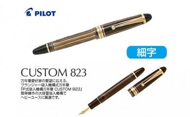 [№5809-0435]パイロット 万年筆 カスタム823 ブラウン F(ファイン) 細字