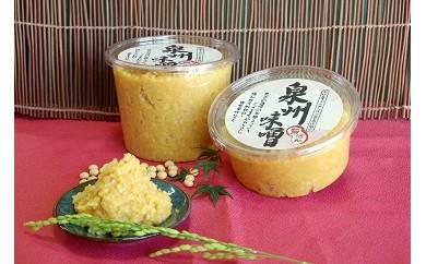 E-024【米味噌・無添加】泉州味噌 懐かしいおばあちゃんの味1.5㎏