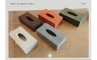スギテッシュボックス(カラー)