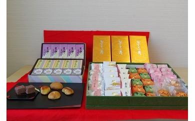 B-001 泉州名物 職人こだわりの手作り和菓子詰め合わせ11種55個