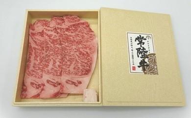 (404)茨城が誇る最高級和牛「常陸牛」サーロインステーキ900g