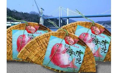 A031【700pt】 尾道産 天然 真鯛の浜焼(竹) 特大サイズ×3尾
