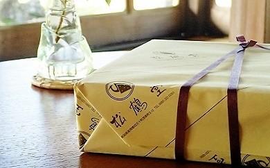 "Isd-02 門前の和菓子屋!松鶴堂のお茶菓子セット 霧の四万十""朝霧"""