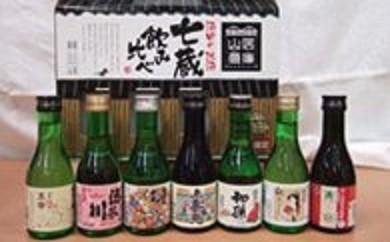 NA27 酒田の地酒 七蔵飲み比べセット