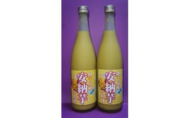 安納芋のお酒(リキュール)720㎖2本 300pt NFN056