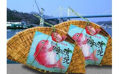 A030【560pt】 尾道産 天然 真鯛 の浜焼(松) 特々大サイズ2尾