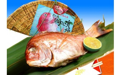 A028【175pt】 尾道産 天然 真鯛 の浜焼(梅) 大サイズ1尾