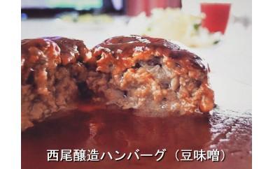 29-3-6.西尾醸造ハンバーグ(豆味噌)