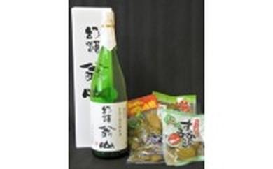 126.尾花沢の地酒「幻酒翁山」純米酒1.8L・尾花沢のお漬物3点