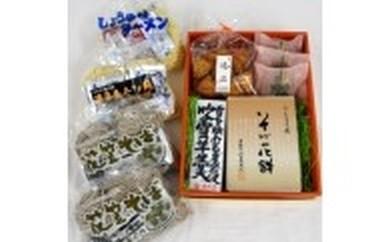 151-冷蔵.尾花沢の生麺・銘菓セット