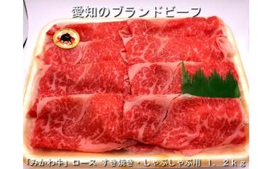 29-5-3.愛知のブランドビーフ「みかわ牛」ロース すき焼き・しゃぶしゃぶ用 1.2kg入