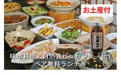 29-1-39.味噌料理・自然食ビュッフェ「伝」ペア無料ランチ券