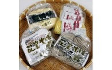 E04-冷蔵.尾花沢の生麺セット