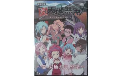 A-003 高梁市版「愛・天地無用!」DVDセット