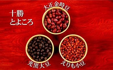 [№5891-0001]十勝とよころで育ったお豆1kg×3種