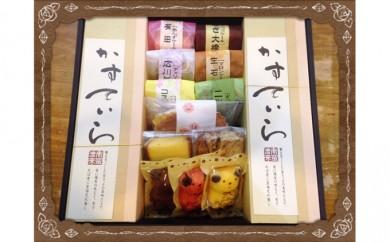 [№5745-0141]ミツムラオリジナルギフト有田産蜂蜜使用かすてら・焼き菓子セット